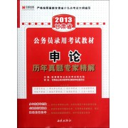 申论历年真题专家精解(2013甘肃省公务员录用考试教材)
