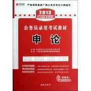 申论(2013广西壮族自治区公务员录用考试教材)