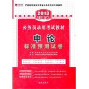 申论标准预测试卷(2013甘肃省公务员录用考试教材)
