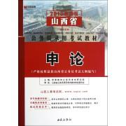 申论(2013最新版山西省公务员录用考试教材)