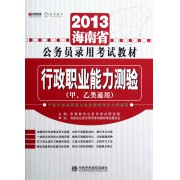 行政职业能力测验(甲乙类通用2013海南省公务员录用考试教材)