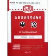 申论(2013甘肃省公务员录用考试教材)