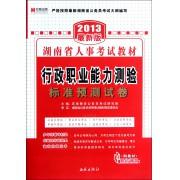 行政职业能力测验标准预测试卷(2013最新版湖南省人事考试教材)