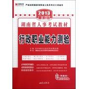 行政职业能力测验(2013最新版湖南省人事考试教材)