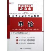 申论(2013最新版北京市公务员录用考试教材)