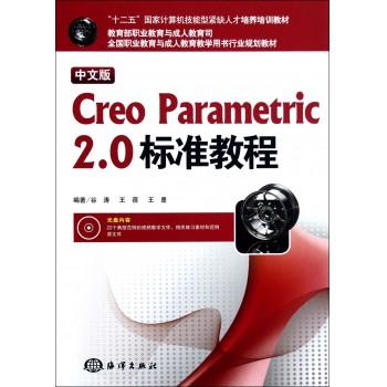 中文版Creo Parametric2.0标准教程(附光盘十二五**计算机技能型紧缺人才培养培训教材全国职业教育与成人教育教学用书行业规划教材)