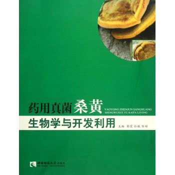 药用真菌桑黄生物学与开发利用