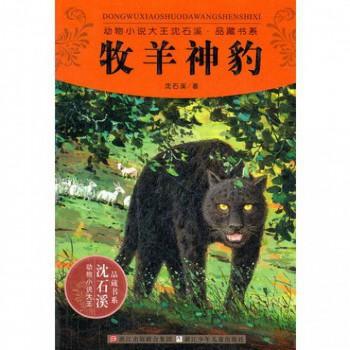 牧羊神豹/动物小说大王沈石溪品藏书系