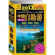 中国自助游(2013第13版全新升级)
