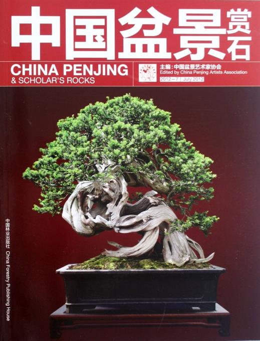 中国盆景赏石(2012-7)