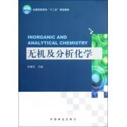 无机及分析化学(全国高职高专十二五规划教材)