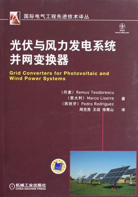 光伏与风力发电系统并网变换器/国际电气工程先进技术译丛