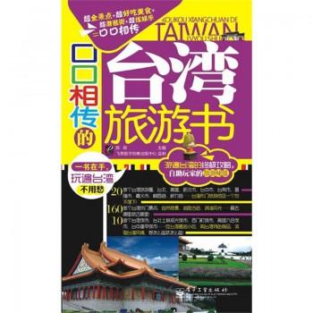 口口相传的西藏旅游书