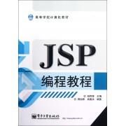 JSP编程教程(高等学校计算机教材)