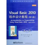 Visual Basic2010程序设计教程(第8版英文版)/国外计算机科学教材系列