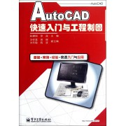 AutoCAD快速入门与工程制图