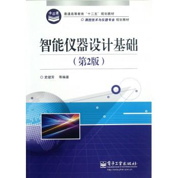 智能仪器设计基础(第2版测控技术与仪器专业规划教材普通高等教育十二五规划教材)