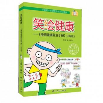 笑绘健康--漫画健康养生手册(升级版)