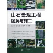 山石景观工程图解与施工/园林工程师丛书
