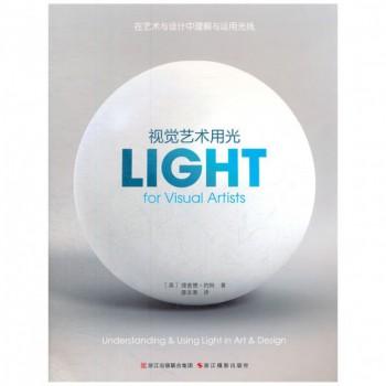视觉艺术用光(在艺术与设计中理解与运用光线)