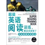 超级英语阅读训练看这本就够了(附光盘共2册)
