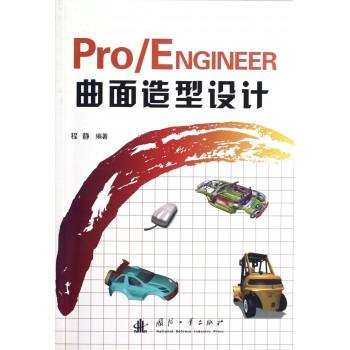 Pro\ENGINEER曲面造型设计