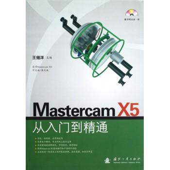Mastercam X5从入门到精通(附光盘)