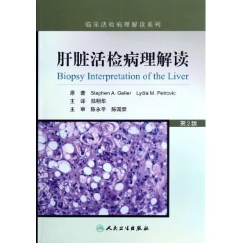 肝脏活检病理解读(第2版)/临床活检病理解读系列