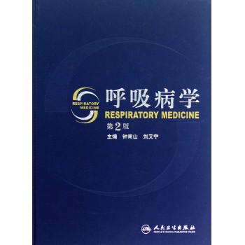 呼吸病学(第2版)(精)