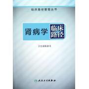 肾病学临床路径/临床路径管理丛书