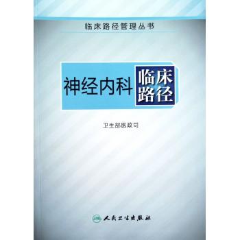 神经内科临床路径/临床路径管理丛书
