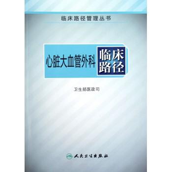 心脏大血管外科临床路径/临床路径管理丛书