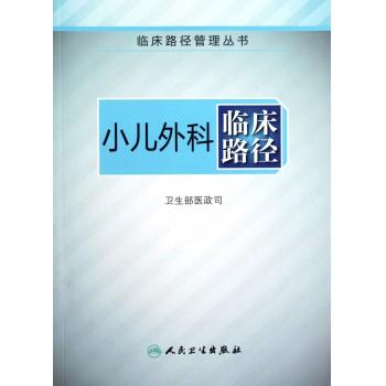 小儿外科临床路径/临床路径管理丛书