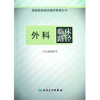 外科临床路径/临床路径管理丛书