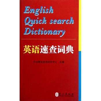 英语速查词典