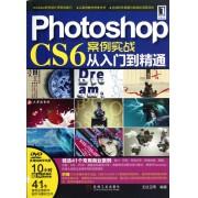 Photoshop CS6案例实战从入门到精通(附光盘)