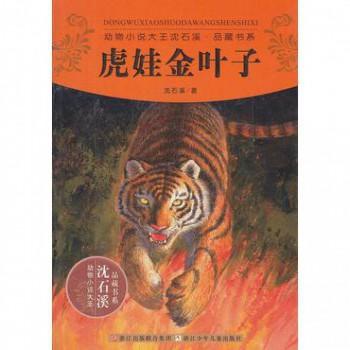 虎娃金叶子/动物小说大王沈石溪品藏书系
