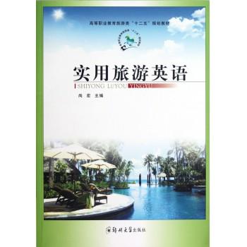 实用旅游英语(高等职业教育旅游类十二五规划教材)