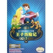 DVD王子历险记<2>(6碟装)