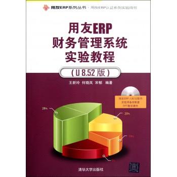 用友ERP财务管理系统实验教程(附光盘U8.52版用友ERP认证系列实验用书)/用友ERP系列丛书