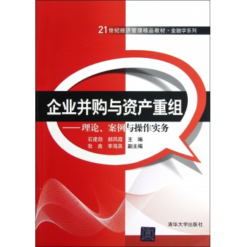 企业并购与资产重组--理论案例与操作实务(21世纪经济管理精品教材)/金融学系列
