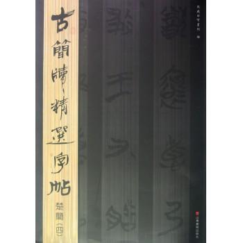 楚简(4)/古简牍精选字帖