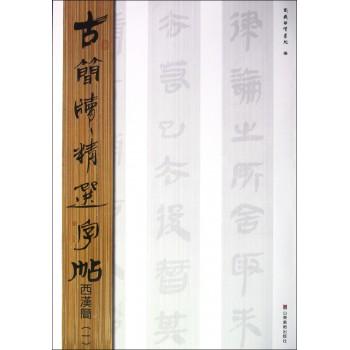 西汉简(1)/古简牍精选字帖
