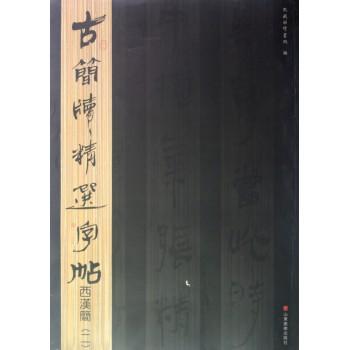 西汉简(2)/古简牍精选字帖