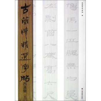 西汉简(5)/古简牍精选字帖