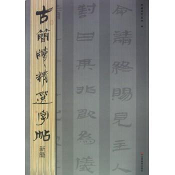 新简/古简牍精选字帖