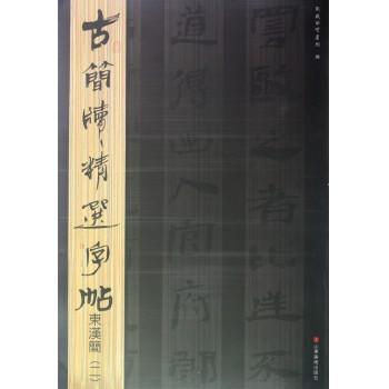 东汉简(2)/古简牍精选字帖