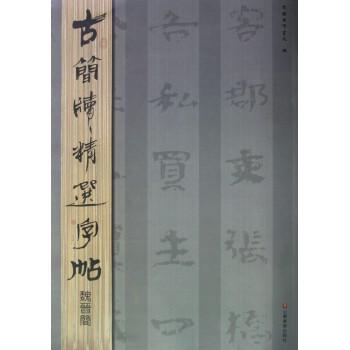 魏晋简/古简牍精选字帖