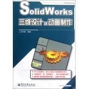 SolidWorks三维设计及动画制作
