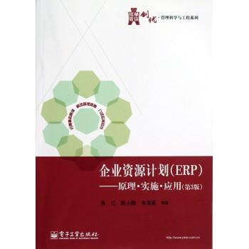 企业资源计划(ERP原理实施应用第3版)/华信经管创优管理科学与工程系列